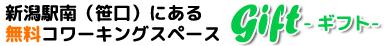 新潟市コワーキングスペース・ギフト